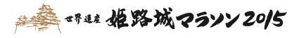 世界遺産姫路城マラソン2015